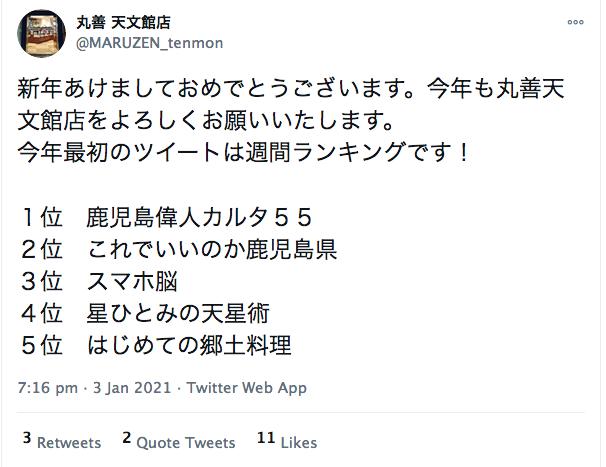 f:id:san-san-sha:20210109095816p:plain