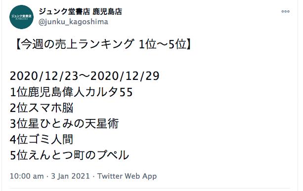 f:id:san-san-sha:20210109095830p:plain