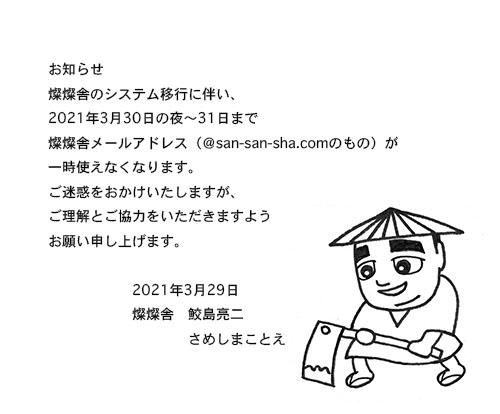 f:id:san-san-sha:20210330183306j:plain