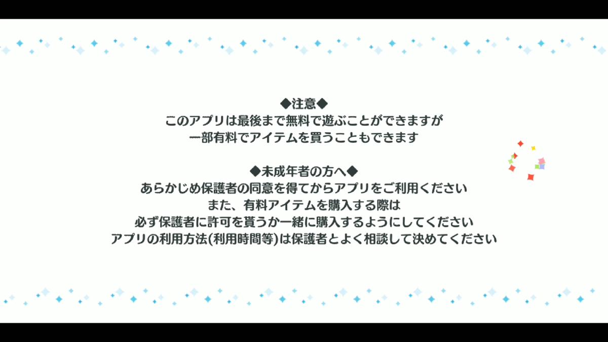 f:id:san001:20191113215344p:plain