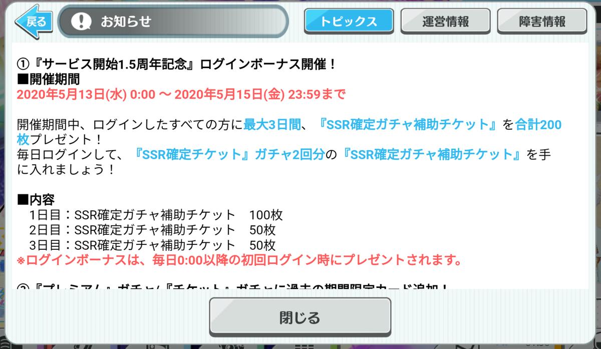 f:id:san001:20200510182537p:plain