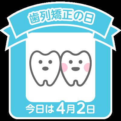 今日は歯列矯正の日