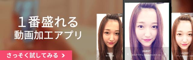 すっぴんでも盛れる動画アプリ「宅スタ」
