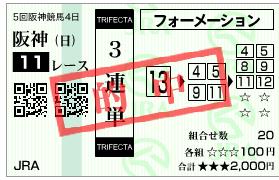 f:id:sanabitchkeiba:20181210214543p:plain