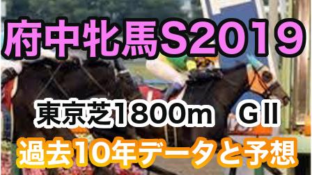 f:id:sanabitchkeiba:20191013234407p:plain