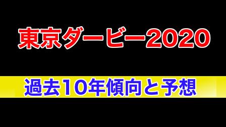 f:id:sanabitchkeiba:20200603122132p:plain