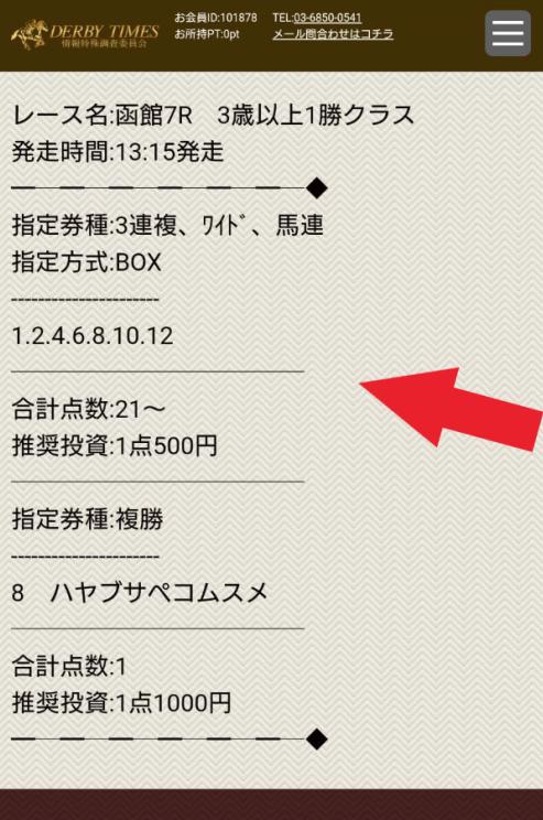 f:id:sanabitchkeiba:20200626234752p:plain