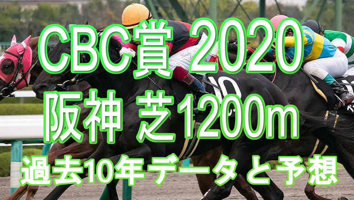 f:id:sanabitchkeiba2:20200629175043p:plain