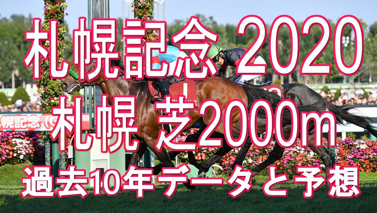 f:id:sanabitchkeiba2:20200819163532p:plain