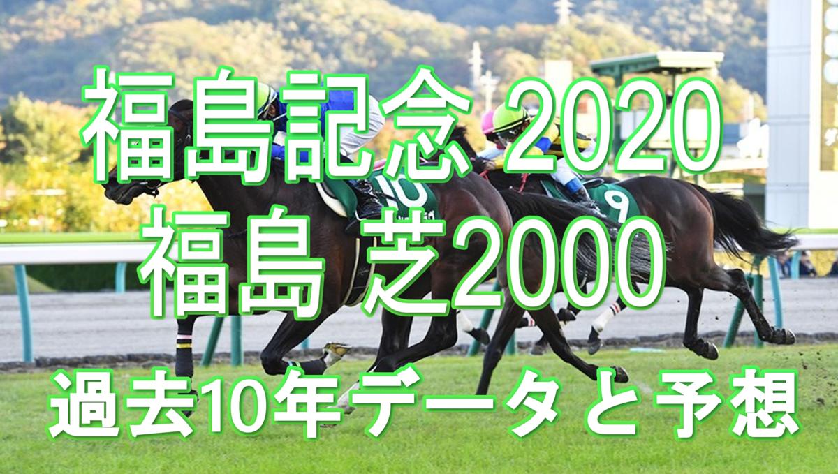 f:id:sanabitchkeiba2:20201109215445p:plain