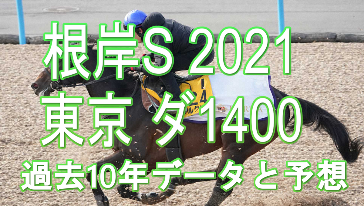 f:id:sanabitchkeiba2:20210125224302p:plain