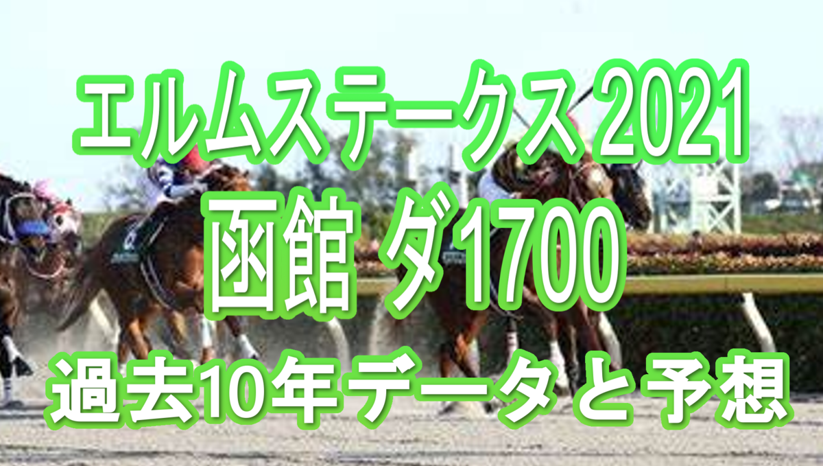 f:id:sanabitchkeiba2:20210802221653p:plain