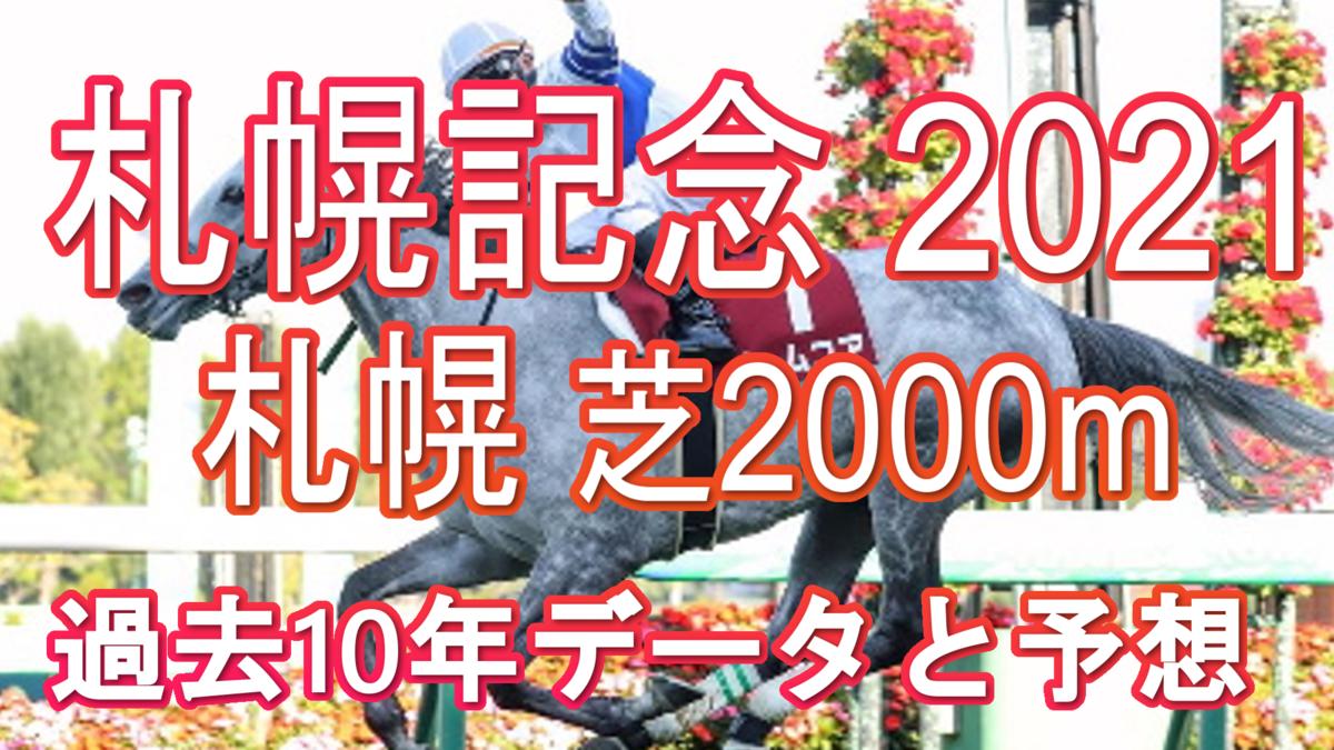 f:id:sanabitchkeiba2:20210816224001p:plain