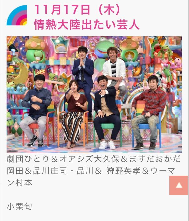 小栗旬の番宣 テレビ番組出演&#1...