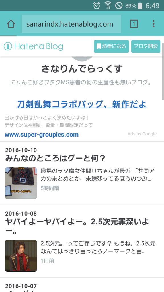 f:id:sanarindx:20161011125640p:plain