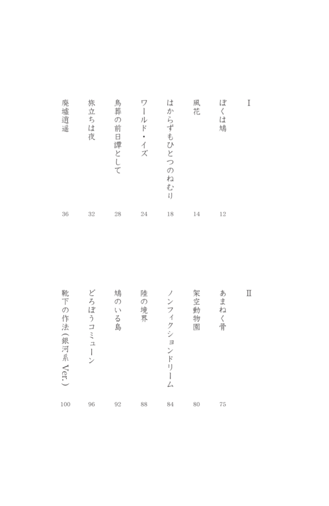 f:id:sanbashi:20181031231336p:plain