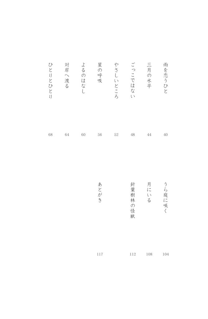 f:id:sanbashi:20181031231424p:plain