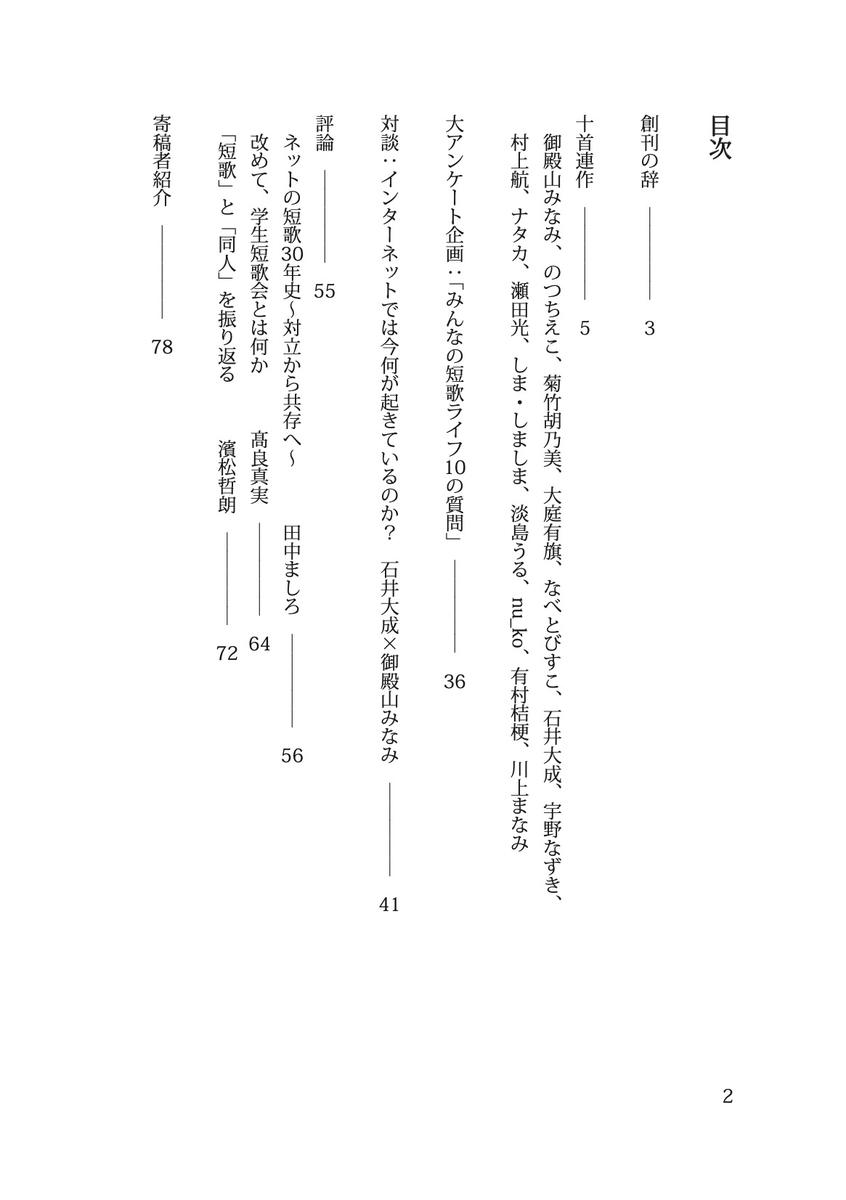 f:id:sanbashi:20191118204630j:plain