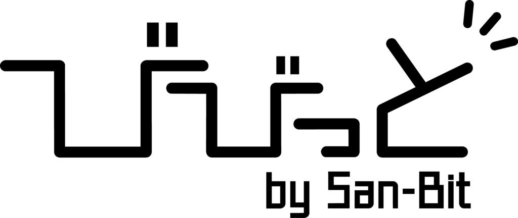 f:id:sanbit:20171206185809j:plain