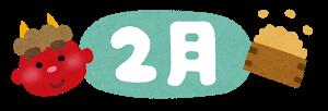 f:id:sanbitaria:20210131214919p:plain