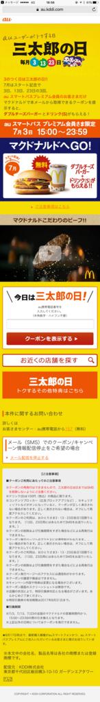 f:id:sandabe:20170716082935j:plain