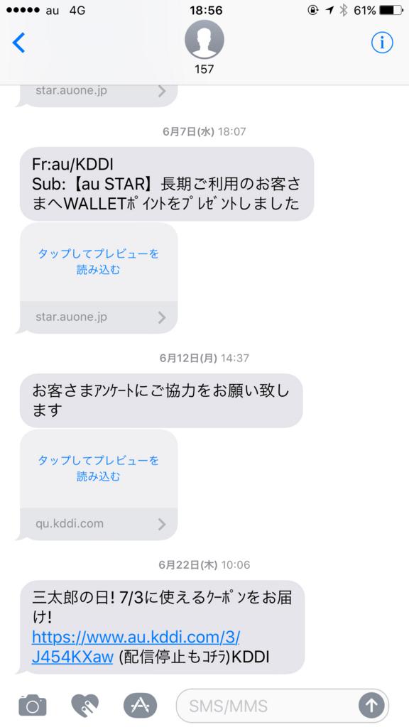 f:id:sandabe:20170716083113j:plain