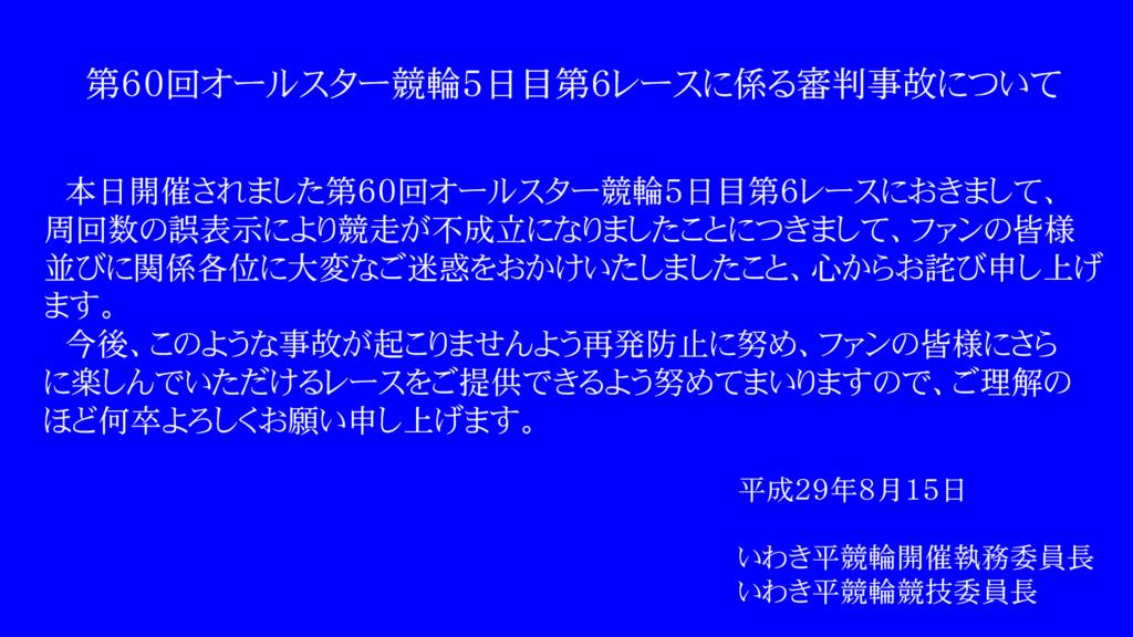 f:id:sandabe:20170815235421j:plain