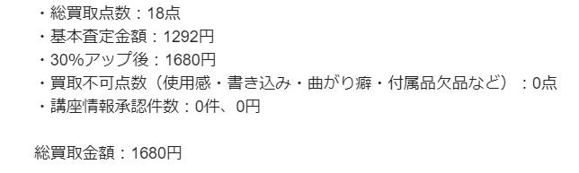 f:id:sandaigaku:20200319105944p:plain