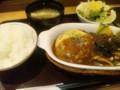 「まいしょく家」温野菜デミチーズハンバーグ定食