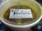 「スープdeイストワール」牛スジカレーL