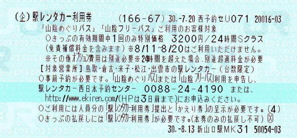 f:id:sandol:20180824021654j:plain