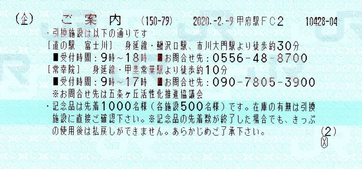 f:id:sandol:20200313015400j:plain