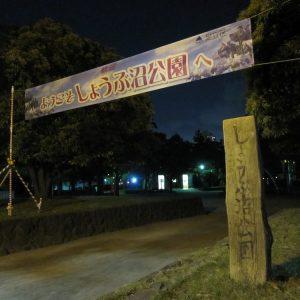 夜の菖蒲沼公園入口