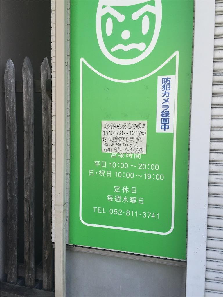 f:id:sangakusan:20170111152059j:image