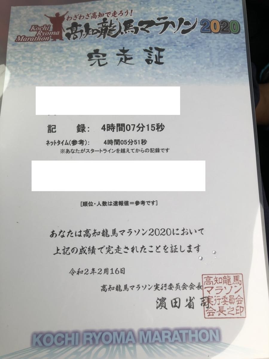 f:id:sangakusan:20200219022554j:plain
