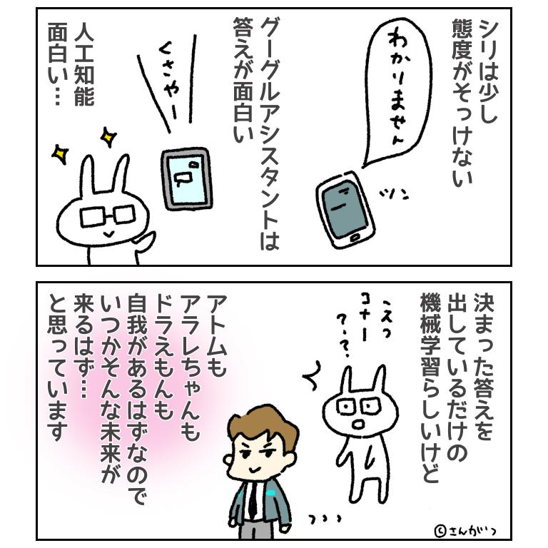 ©︎さんがつの独り言ブログ
