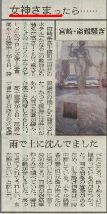 朝日新聞7/10