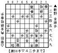 斬野対菅田(rev)9