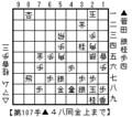 テレビ:菅田対マムシ2