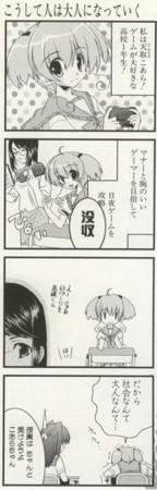 レゲー天国! 三ツ雪柚菜『すこ...