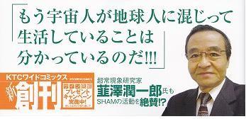 鈴木典孝『光女子地球防衛委員会...