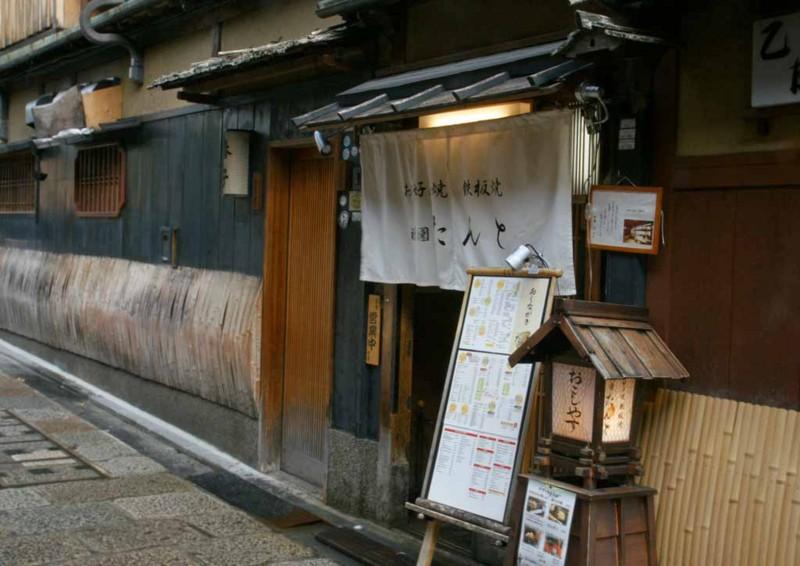 GI11 祇園の店-4
