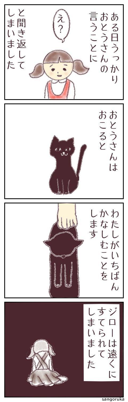 f:id:sangoruka_cats:20171103143306j:plain