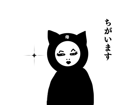 f:id:sangoruka_cats:20171107013313p:plain
