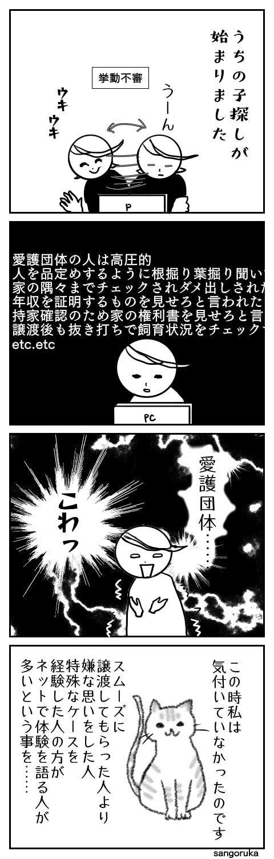 f:id:sangoruka_cats:20171107154224j:plain