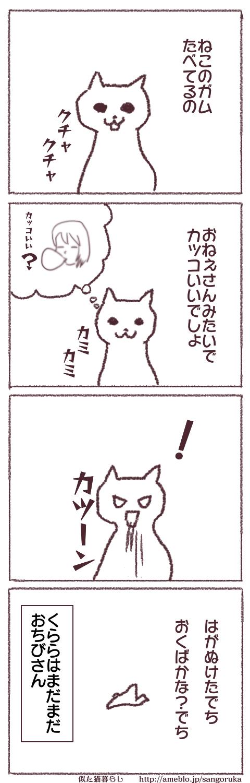 f:id:sangoruka_cats:20171112044751p:plain