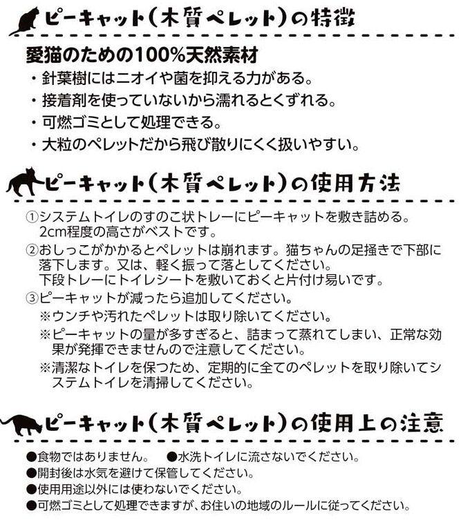 f:id:sangoruka_cats:20171118144654j:plain