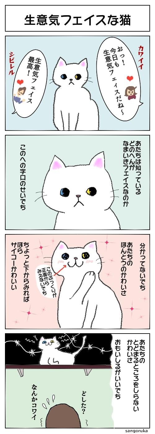 f:id:sangoruka_cats:20180408200611j:plain
