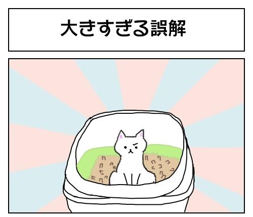 f:id:sangoruka_cats:20180408202148j:plain