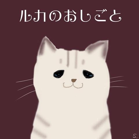 f:id:sangoruka_cats:20181103180846j:plain